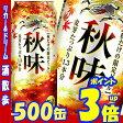 【8月18日発売】キリン 秋味 500缶1ケース 24本入りキリンビール 【RCP】【楽天プレミアム対象】【02P29Aug16】