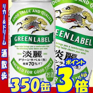 グリーン キリンビール プレミアム