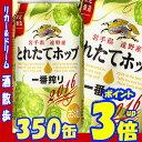 【10月25日発売】キリン一番搾り とれたてホップ生ビール 350缶1ケース 24本【RCP】【楽天プレミアム対象】
