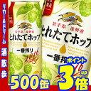 【10月25発売】キリン一番搾り とれたてホップ生ビール 500缶1ケース 24本【RCP】【楽天プレミアム対象】【02P05Nov16】