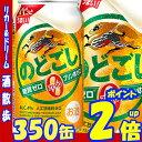 キリン のどごし ZERO(ゼロ) 350缶1ケース 24本入りキリンビール