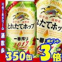 【10月24日発売】キリン一番搾り とれたてホップ生ビール 350缶1ケース 24本【楽天プレミアム