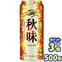 【8月21日発売】キリン 秋味 500缶1ケース 24本入りキリンビール