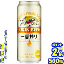 キリン 一番搾り生ビール 500缶1ケース 24本入りキリンビール