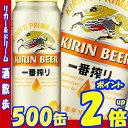 【あす楽】キリン 一番搾り生ビール 500缶1ケース 24本入りキリンビール【RCP】【楽天プレミアム対象】【02P03Dec16】