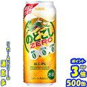 キリン のどごし ZERO(ゼロ) 500缶1ケース 24本入りキリンビール【楽天プレミアム対象品】