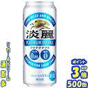 ショッピングビール キリン 淡麗プラチナダブル 500缶1ケース 24本入りキリンビール