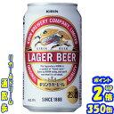 キリンラガービール 350缶1ケース 24本入りキリンビール