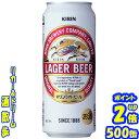 キリン ラガービール 500缶1ケース 24本入りキリンビール