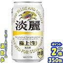 キリン 淡麗 極上 350缶1ケース 24本入りキリンビール【楽天プレミアム対象】
