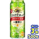 【10月24発売】キリン一番搾り とれたてホップ生ビール 500缶1ケース 24本