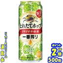 【11月4日発売】キリン一番搾り とれたてホップ生ビール 500缶1ケース 24本