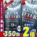 キリン ビターズ エクストラドライ 350缶1ケース 24本入りキリンビール【RCP】【楽天プレミアム対象】