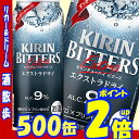 キリン ビターズ エクストラドライ 500缶1ケース 24本入りキリンビール【RCP】【楽天プレミアム対象】