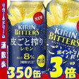 キリン ビターズ ビターズ 皮ごと搾りレモン 350缶1ケース 24本入りキリンビール【RCP】【楽天プレミアム対象】【02P29Jul16】