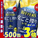 キリン ビターズ 皮ごと搾りレモン 500缶1ケース 24本入りキリンビール【楽天プレミアム対象】【02P03Dec16】