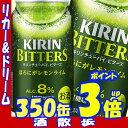 【あす楽】キリン ビターズ ほろにがレモンライム 350缶1ケース 24本入りキリンビール【楽天プレミアム対象】【02P03Dec16】