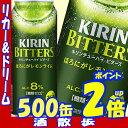 キリン ビターズ ほろにがレモンライム 500缶1ケース 24本入りキリンビール【楽天プレミアム対象】【02P03Dec16】