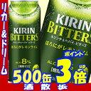 キリン ビターズ ほろにがレモンライム 500缶1ケース 24本入りキリンビール【楽天プレミアム対象】