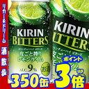 【あす楽】キリン ビターズ 皮ごと搾りレモンライム 350缶1ケース 24本入りキリンビ