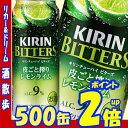 キリン ビターズ 皮ごと搾りレモンライム 500缶1ケース 24本入りキリンビール【楽