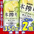 キリン 本搾りグレープフルーツ 350缶1ケース 24本入りキリンビール【RCP】【楽天プレミアム対象】【02P28Sep16】