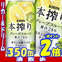キリン 本搾りグレープフルーツ 350缶1ケース 24本入りキリンビール【RCP】【楽天プレミアム対象】【02P05Nov16】