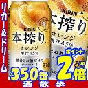 オレンジ キリンビール プレミアム