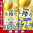キリン 本搾り レモン 350缶1ケース 24本入りキリンビール【RCP】【楽天プレミアム対象】【02P28Sep16】