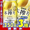 【あす楽】キリン 本搾り レモン 350缶1ケース 24本入りキリンビール【RCP】【楽天プレミアム対象】【02P03Dec16】