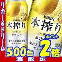 キリン 本搾り レモン 500缶1ケース 24本入りキリンビール【RCP】【楽天プレミアム対象】【02P01Oct16】