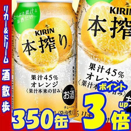 本搾り オレンジ 350缶1ケース 24本入りキ...の商品画像