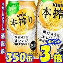 本搾り オレンジ 350缶1ケース 24本入りキリンビール【楽天プレミアム対象】【02P03Dec16】