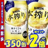 キリン 本搾り レモン 350缶1ケース 24本入りキリンビール【RCP】【楽天プレミアム対象】【02P03Dec16】