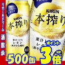 【あす楽】キリン 本搾り レモン 500缶1ケース 24本入りキリンビール【RCP】【楽天プレミアム対象】