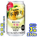 【あす楽】本搾り 冬柑 350缶1ケース 24本入りキリンビール