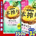 キリン 本搾り パイナップル 350缶1ケース 24本入りキリンビール