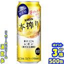 キリン 本搾り レモン 500缶1ケース 24本入りキリンビール