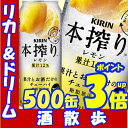 【あす楽】キリン 本搾り レモン 500缶1ケース 24本入りキリンビール【RCP】【楽天プレミアム対象】【02P01Oct16】