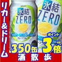 キリン 氷結ZERO グレープフルーツ 350缶1ケース 24本入りキリンビール【楽天プレミアム対象】【02P03Dec16】