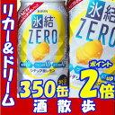 キリン 氷結ZERO レモン 350缶1ケース 24本入りキリンビール【RCP】【楽天プレミア