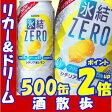 キリン 氷結ZERO レモン 500缶1ケース 24本入りキリンビール【楽天プレミアム対象】【02P28Sep16】