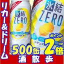 キリン 氷結ZERO レモン 500缶1ケース 24本入りキリンビール【楽天プレミアム対象】【02P05Nov16】