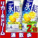 キリン 氷結 レモン 350缶1ケース 24本入りキリンビール【RCP】【P15Aug15】