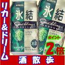 キリン 氷結 シャルドネスパークリング 350缶 1ケース 24本入りキリンビール【RCP】【楽天プレミアム対象】