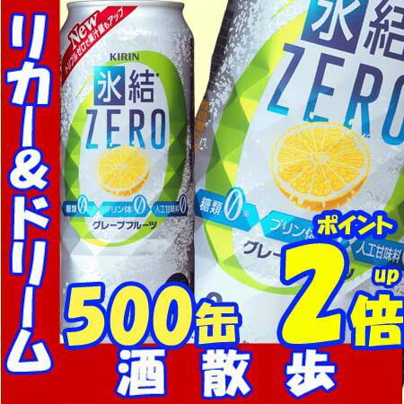 キリン 氷結ZERO グレープフルーツ 500缶...の商品画像