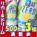 キリン 氷結ZERO グレープフルーツ 500缶1ケース 24本入りキリンビール【楽天プレ