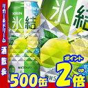キリン 氷結 サワーレモン 500缶1ケース 24本入りキリンビール【RCP】【楽天プレミ