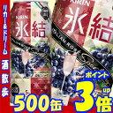 【11月29日発売】キリン 氷結 イタリアンロゼスパークリング 500缶1ケース 24本入りキリンビール【RCP】【楽天プレミアム対象】【02P03Dec16】