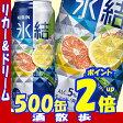 キリン 氷結 グレープフルーツ 500缶1ケース 24本入りキリンビール【RCP】【楽天プレミアム対象】【02P28Sep16】